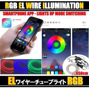 LEDテープライト 12V RGB 車 アンビエントライト ELワイヤー  アクア アルファード 2...