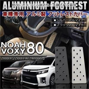 ヴォクシー80系 グッズ ペダルカバー フットレスト