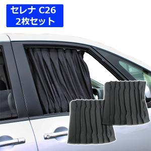 セレナ C26 フロントカーテン ブラック カーテン 遮光 運転席 助手席