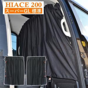 ハイエース 200系 1型 2型 3型 4型 5型 間仕切りカーテン センターカーテン セカンドカー...