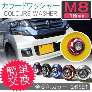 ナンバープレート用 カラードワッシャー M6 ナンバーボルト 20mm 軽自動車 普通車 ナンバープレート ナンバーボルトキャップ フレーム ネジ ナット 2個セット