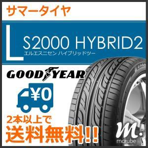 サマータイヤ グッドイヤー LS2000 Hybrid2 165/55R15 75V◆ハイブリッド2...