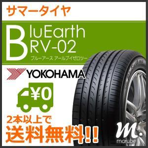 サマータイヤ ヨコハマ BluEarth RV-02 245/45R19 98W◆ブルーアース ミニバン用 低燃費タイヤ mrb 01