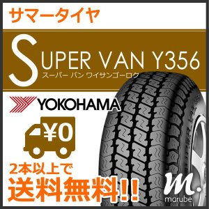 サマータイヤ ヨコハマ Y356 145/80R...の商品画像