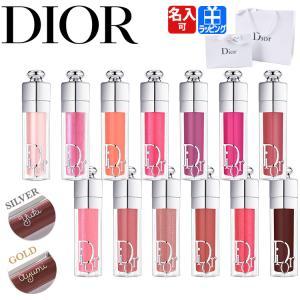 ディオール Dior アディクト リップ マキシマイザー 名入れ リップケア リップグロス グロス ...