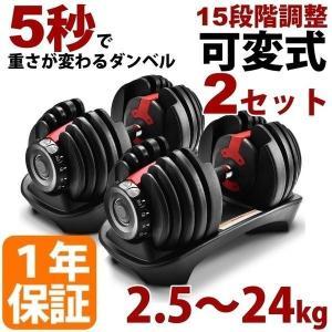 5秒で重さが変わる 2.5〜24kg MRG ダイヤル式 可変式ダンベル テレビ、KinKi Kid...