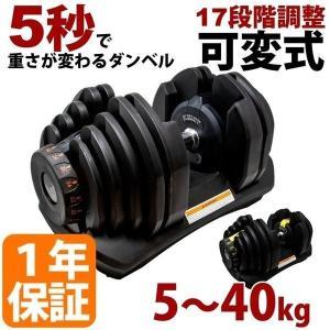 ダンベル 可変式ダンベル 5秒で重さが変わる 5〜40kg MRG  ■5〜40kg  17段階調節...