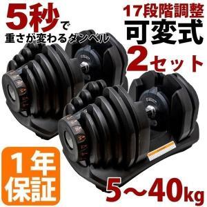 ダンベル 可変式ダンベル 2つセット 5秒で重さが変わる 5〜40kg MRG  ■5〜40kg  ...