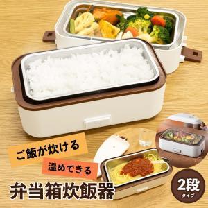 弁当箱炊飯器 お米が炊ける弁当箱 2段タイプ 0.5~1.5合 PSE認証済み 日本語説明書付き 炊...