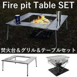 囲炉裏テーブル & 焚火台 MRGファイヤースタンド テーブルセット  キャンプで人気の焚き火台と、...