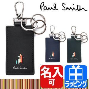 ポールスミス Paul Smith キーリング キーホルダー マーケトリー ストライプ ラビット うさぎ 名入れ ギフト プレゼント ラッピング 873734 P168 PSQ168の画像