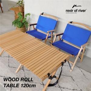 再入荷 簡単 組立 revir of river ウッド ロール テーブル 120cm アウトドア ...