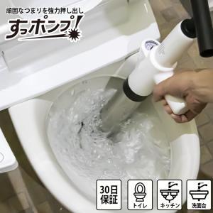 トイレの紙つまり、浴槽などの様々なパイプの詰まりに新提案。 空気の力で詰まりを解消する、スッポンプ。...