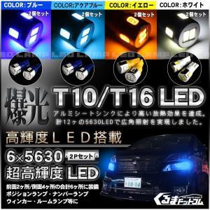 T10 ポジション球 車幅灯 LED 2個セット mrkikaku2