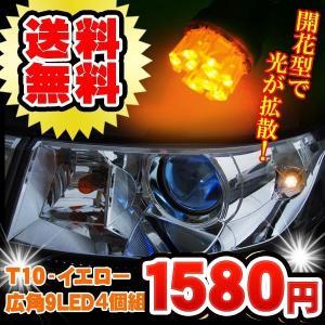 T10 ポジション球 車幅灯 LED 4個セット mrkikaku2