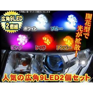 LED T10 バルブ 9連 ポジション球 車幅灯 2個セット ルームランプ ナンバー灯 ウェッジ球 など mrkikaku2