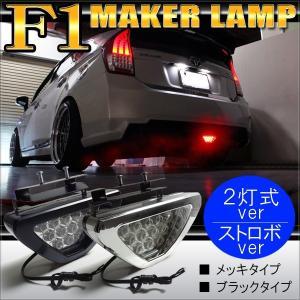 汎用 LED リフレクター バックフォグランプ F1マーカー風 テールランプ テールライト ブレーキランプ ストップランプ|mrkikaku2