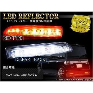 タント タントカスタム L350S L360S LED リフレクター テールランプ ブレーキランプ ストップランプ バックランプ OUTLET SALE|mrkikaku2