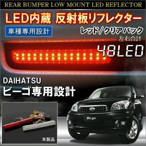 ビーゴ LED リフレクター テールランプ ブレーキランプ ストップランプ バックランプ|mrkikaku2