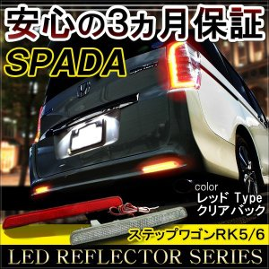 ステップワゴン スパーダ RK5 RK6 LED リフレクター テールランプ ブレーキランプ ストップランプ バックランプ|mrkikaku2