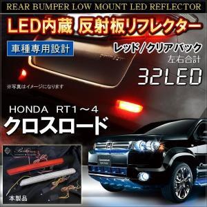 クロスロード LED リフレクター テールランプ ブレーキランプ ストップランプ バックランプ|mrkikaku2