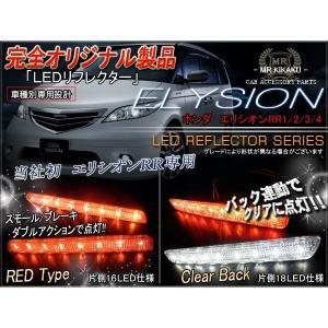 エリシオン LED リフレクター テールランプ ブレーキランプ ストップランプ バックランプ|mrkikaku2