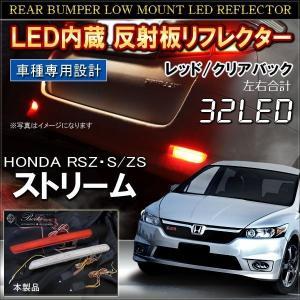 ストリーム 後期 RSZ S ZS 特別仕様車 LED リフレクター テールランプ ブレーキランプ ストップランプ バックランプ|mrkikaku2