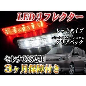 セレナ C25 前期 後期 ハイウェイスター LED リフレクター テールランプ ブレーキランプ ストップランプ バックランプ|mrkikaku2