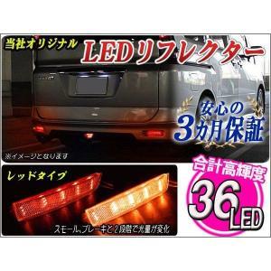 ムラーノ Z51 前期 後期 LED リフレクター テールランプ ブレーキランプ ストップランプ バックランプ|mrkikaku2