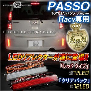 パッソ レーシー LED リフレクター テールランプ ブレーキランプ ストップランプ バックランプ|mrkikaku2