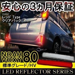 ノア 80系 ヴォクシー 80系 NOAH VOXY LED リフレクター テールランプ ブレーキランプ ストップランプ バックランプ|mrkikaku2