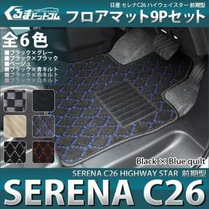 セレナ C26 ラゲッジ フロアマット ステップマット  ただの汚れ防止だけじゃ勿体ない! どうせな...