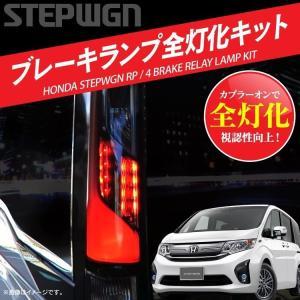 ブレーキランプ全灯化ハーネス   適合情報 適合車種:ステップワゴンスパーダ 適合型式:RP1/RP...