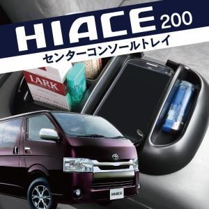 【商品名】 ハイエース 200系 コンソールボックス パーツ 3型 4型 テーブル センターコンソー...
