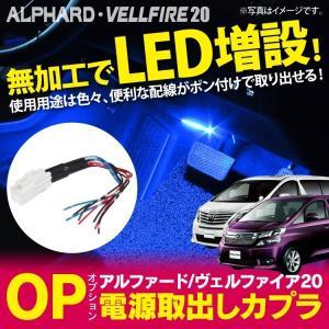 ヴェルファイア 20系 アルファード 20系 オプション電源取り出しカプラ