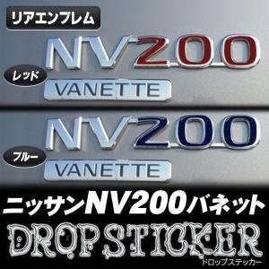 適合 ◆日産 NV200 バネット 車種&グレード専用設計となります。あらかじめお車をご確認下さい。...