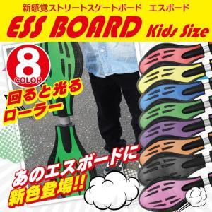 エスボード 子供用 キッズ スケボー スケートボード 高性能ベアリング 収納バッグ付 ESSボード おもちゃ 誕生日 プレゼント  お返し おしゃれ