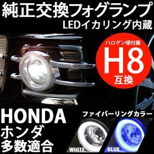 ホンダ車 LEDリング内臓 純正交換 HID対応 フォグランプ イカリング H8ハロゲン付き パーツ カスタム HID交換用|mrkikaku2