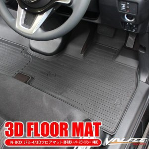 新型 NBOX カスタム マット フロアマット 防水 3D JF3 JF4 助手席スーパースライドシート専用 Nボックス 内装 マット パーツ アクセサリー|mrkikaku2