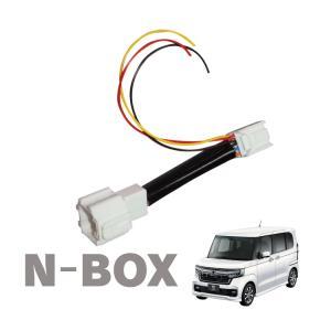 【商品名】 新型 NBOX カスタム テールランプ分岐ケーブル 電源取りハーネス  JF3 JF4 ...