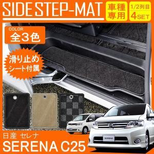 セレナ C25 前期 後期 ステップマット エントランスマット フロアマット サイド|mrkikaku2