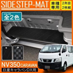 NV350キャラバン DX ステップマット エントランスマット フロアマット サイド|mrkikaku2