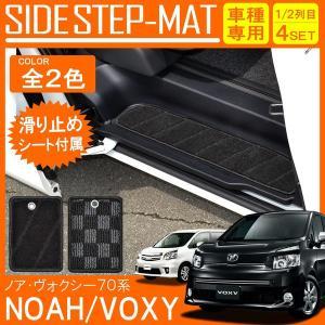 ノア 70系 ヴォクシー 70系 前期 後期 NOAH VOXY ステップマット エントランスマット フロアマット サイド|mrkikaku2