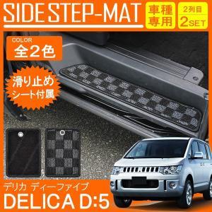 デリカ D5 ステップマット エントランスマット フロアマット サイド|mrkikaku2