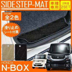 N-BOX N BOX NBOX Nボックス エヌボックス カスタム 前期 後期 ステップマット エントランスマット フロアマット サイド|mrkikaku2