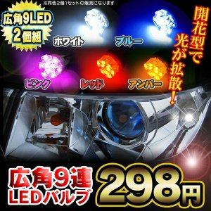 フレアクロスオーバー  マツダ T10 ポジション球 車幅灯 LED mrkikaku2