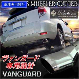 【商品名】  マフラーカッター  【適合車種】  ヴァンガード  【適合型式】  GSA33#/AC...