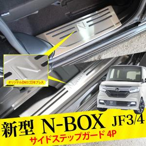 【製品名】 メッキ サイドステップガード プレート 4枚   【適合車種】 N-BOX NBOXカス...
