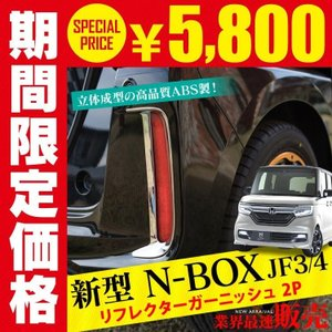 新型 NBOX カスタム JF3 JF4 リフレクターガーニッシュ Nボックス リフレクター エクステンション パーツ カスタム アクセサリー|mrkikaku2