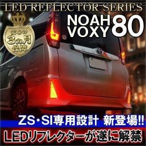 ノア 80系 ヴォクシー 80系 NOAH VOXY Si ZS LED リフレクター テールランプ ブレーキランプ ストップランプ バックランプ|mrkikaku2